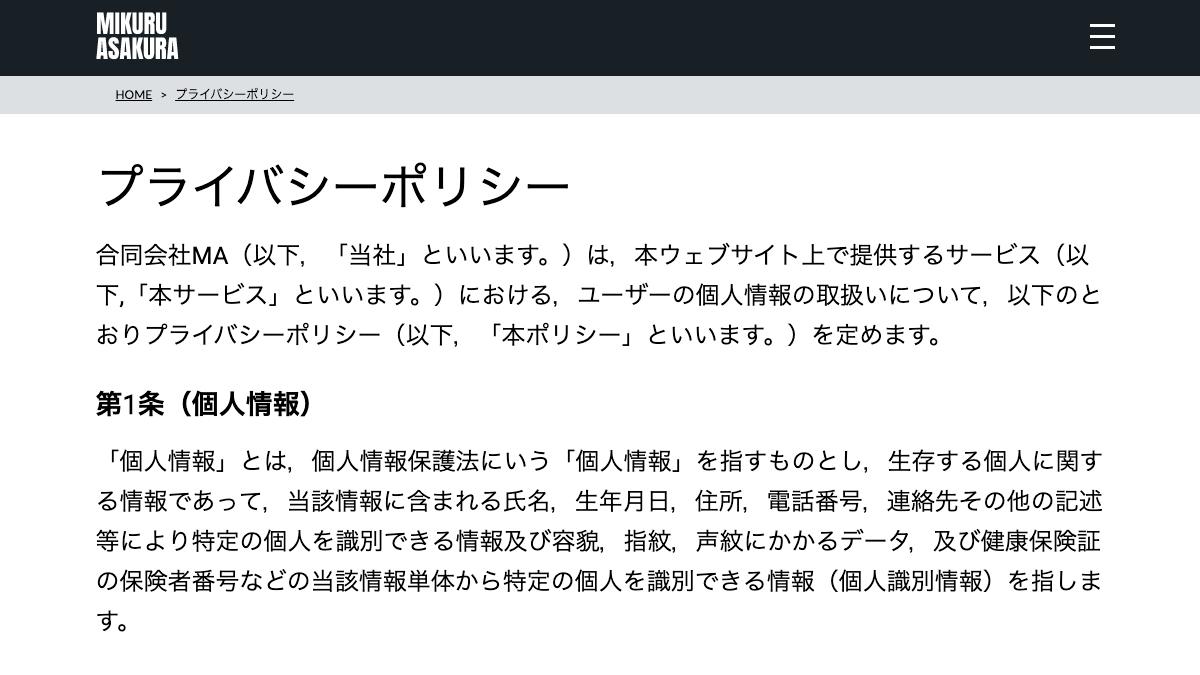 朝倉未来 公式HP プライバシーポリシー